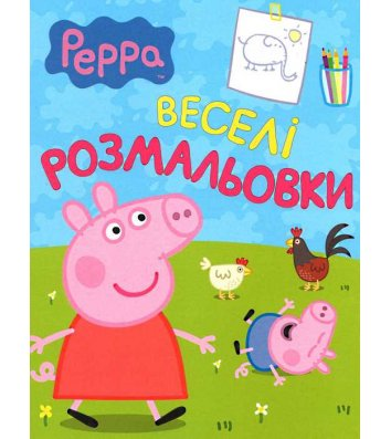 Веселые раскраски Свинка Пеппа салатовая, Перо