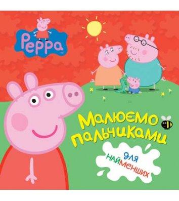 "Розмальовка ""Малюємо пальчиками"" Свинка Пеппа червона, Перо"