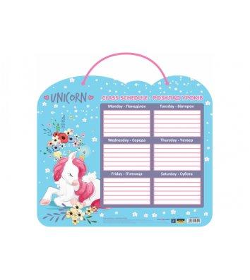 Расписание уроков пластик ассорти, Cool for School