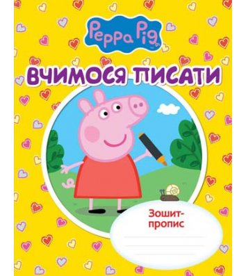 "Прописи ""Вчимося писати"" Свинка Пеппа, Перо"