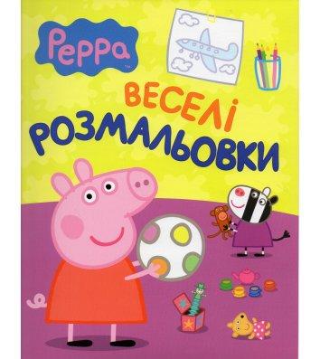 Веселые раскраски Свинка Пеппа малиновая, Перо