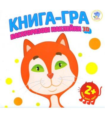 Книга-игра 2+ Котик, Книжковий хмарочос
