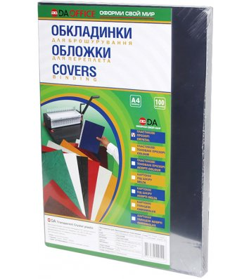 Обкладинка для брошурування А4 200мкм 100шт пластикова прозора безкольорова, DA