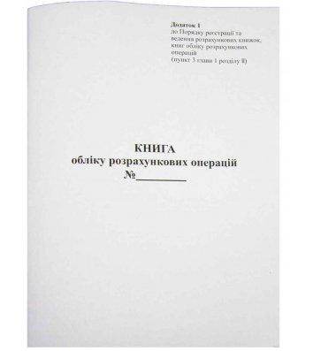 Книга учета расчетных операций А4 80л дод.№1  офсет
