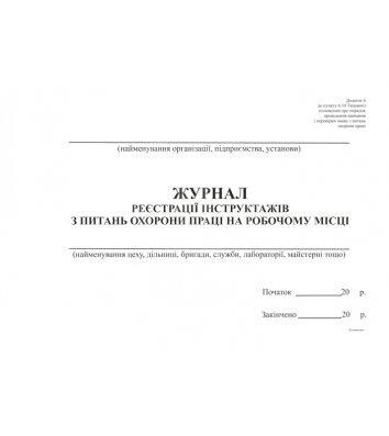 Журнал регистрации инструктажей по вопросам охраны труда на рабочем месте доп, №6 А4 48л