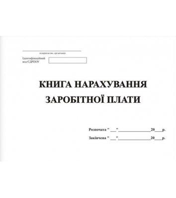 Книга нарахування заробітної плати А4 48арк