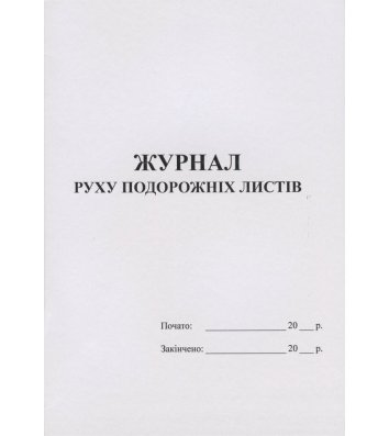 Журнал руху подорожніх листів  А4 50арк
