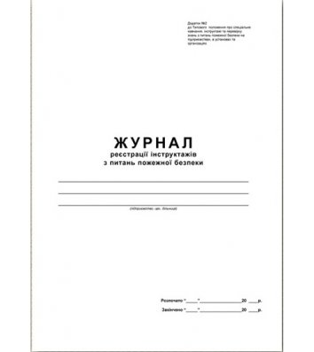 Журнал реєстрації інструктажів з питань пожежної безпеки дод.№2 А4 48арк