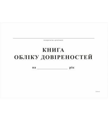 Журнал реєстрації довіреностей А4 50арк офсет