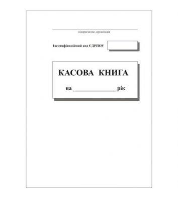 Книга касова А4 100арк самокопіювальна