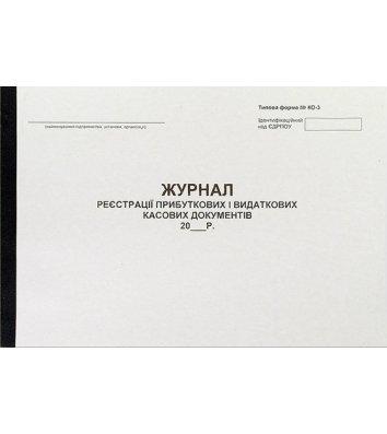 Журнал регистрации приходных и расходных кассовых документов ф.№КО-3 А4 24л