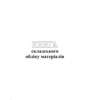 Книга складського обліку матеріалів А4 48арк