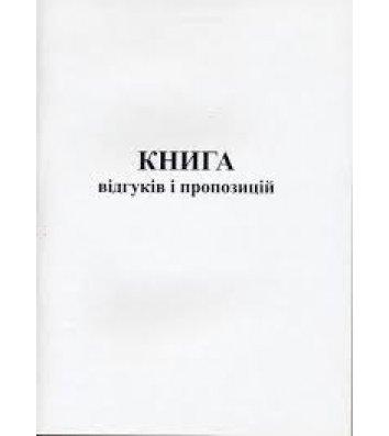 Книга відгуків і пропозицій А5 48арк