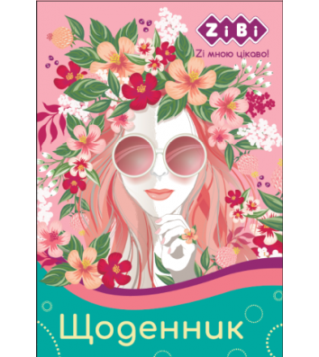 """Щоденник шкільний  B5 48арк """"Spring"""", Zibi"""