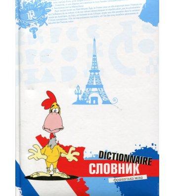 "Словник з іноземної мови А5 48арк ""Французька мова"", Cool for School"