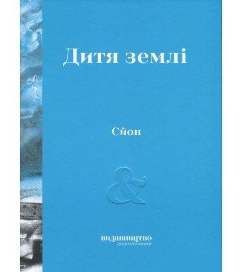 """Книга """"Дитя землі"""", Сйон"""