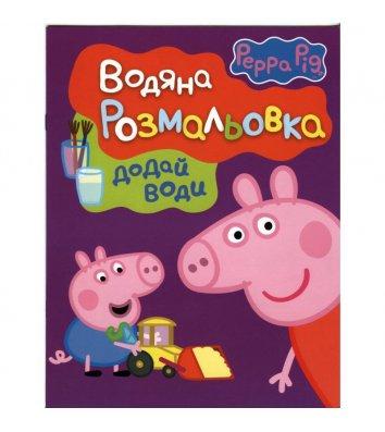 Раскраска водная Свинка Пеппа фиолетовая, Перо