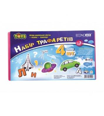 """Набор для трафаретов 4шт """"Азбука, космос, транспорт"""", Economix"""