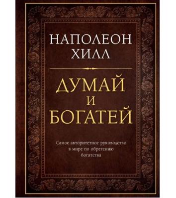 """Книга """"Думай і багатій"""" Наполеон Хилл"""