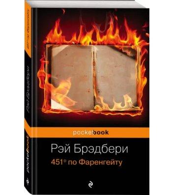 """Книга """"451 по Фаренгейту"""" Бредбери Рей"""