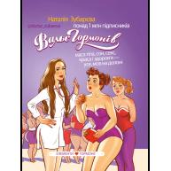 "Книга ""Вальс гормонів: маса тіла, сон, секс, краса і здоров'я, як по нотах"" Наталя Зубарєва"