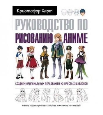 """Книга """"Руководство по рисованию аниме"""", Кристофер Харт"""