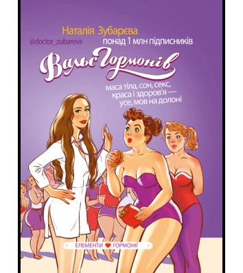"""Книга """"Вальс гормонов: масса тела, сон, секс, красота и здоровье, как по нотам"""" Наталья Зубарева"""