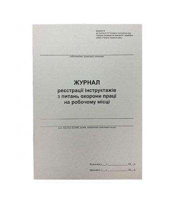 Журнал обліку видачі інструкцій з охорони праці на підприємстві А4 24арк