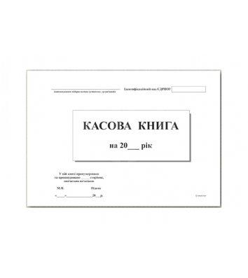 Книга касова А4 50арк офсет