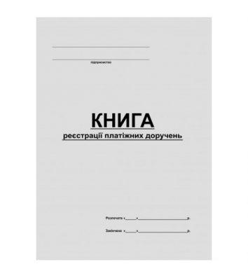 Журнал реєстрації платіжних доручень А4 50арк