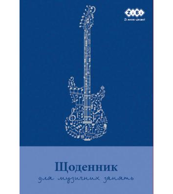 Щоденник для музичної школи B5 48арк, Zibi