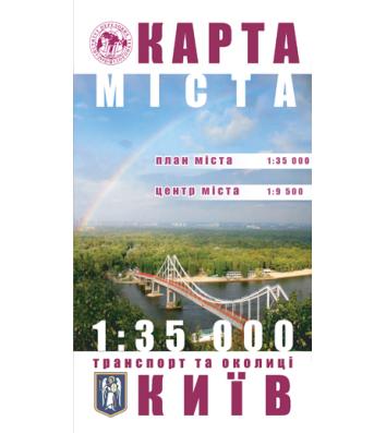 """Атлас автомобільних шляхів """"Київ та околиці"""" А5"""