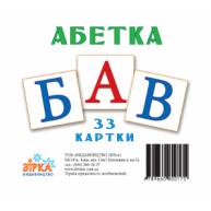 """Картки розвиваючі """"Абетка"""", Зірка"""