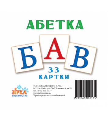 "Карточки развивающие ""Алфавит"", Зірка"
