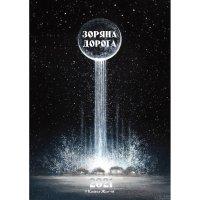 """Календар настінний """"Зоряна дорога"""" 2021, Колесо Життя"""