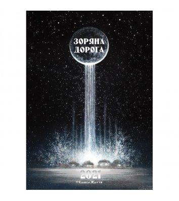Календар настінний Небесна Криниця 2020, Колесо Життя