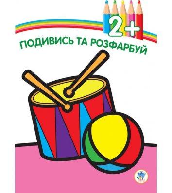 """Раскраска """"Посмотри и раскрась. Барабан 2+"""", Книжковий хмарочос"""