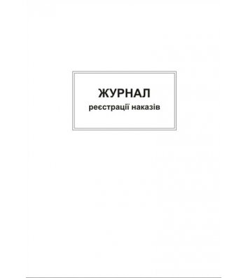 Журнал реєстрації наказів А4 48арк