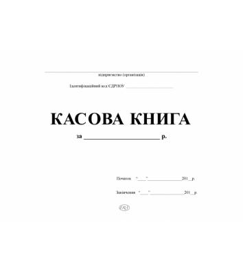 Книга касова А5 100арк самокопіювальна горизонтальна