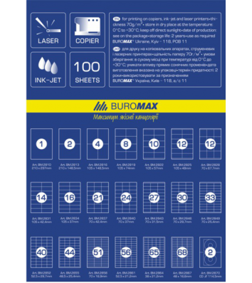 Етикетки самоклейні 48*16,6мм 68шт на аркуші 100арк/упак білі, Buromax