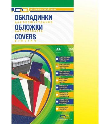Обкладинка для брошурування А4 180мкм 100шт пластикова прозора жовта, DA