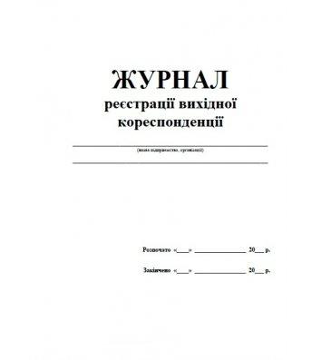 Журнал реєстрації вихідної кореспонденції А4 48арк офсет