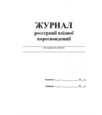 Журнал реєстрації вхідної кореспонденції А4 48арк офсет