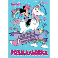 "Раскраска А4 ""Minnie Disney"", 1 Вересня"