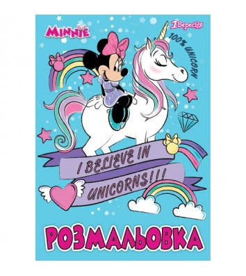 """Розмальовка А4 """"Minnie Disney"""", 1 Вересня"""
