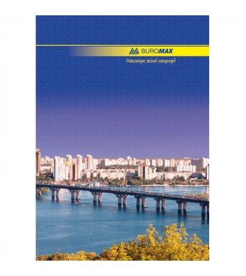 Книга канцелярская А4 96л линия твердая обложка, Buromax