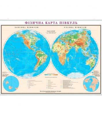 Фізична карта півкуль 160*110см ламінована з планками