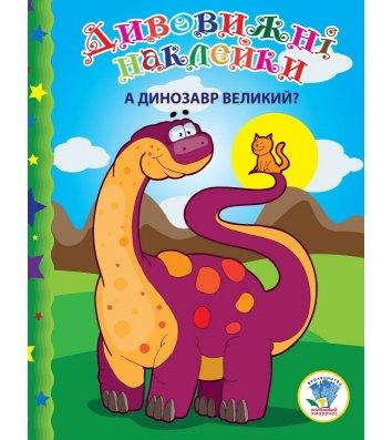 """Книжка з наліпками """"А динозавр великий?"""", Книжковий Хмарочос"""