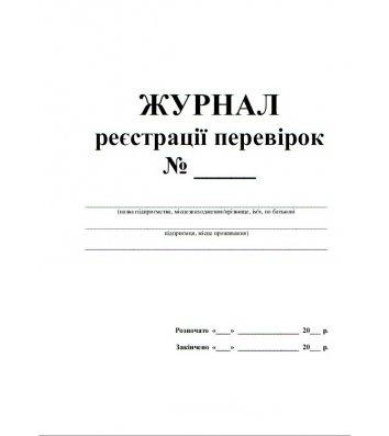 Журнал реєстрації перевірок А4 24арк