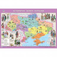 Карта Історичні землі України 65*45см картонна з планками